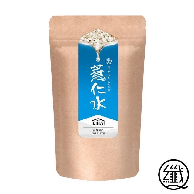 【纖Q好手藝】方便隨身包-薏仁水(水噹噹、代謝好)