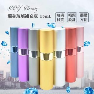 【MYBeauty】香水液體攜帶分裝噴霧瓶(15ML)