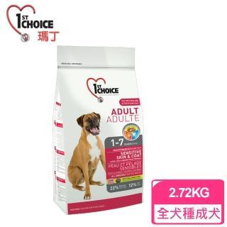 【瑪丁1st Choice】第一優鮮 全犬種成犬 低過敏 羊肉鯡魚糙米+骨關節配方(6磅)
