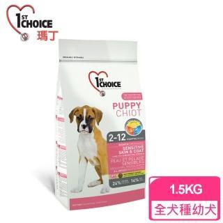 【瑪丁1st Choice】第一優鮮 全犬種幼犬 低過敏 羊肉鯡魚糙米+骨關節配方(1.5公斤)