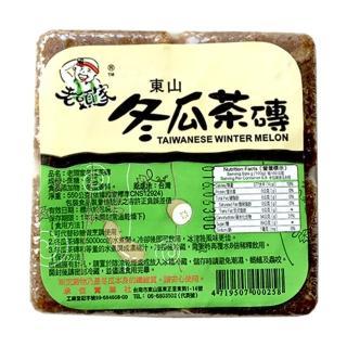 【老頭家】冬瓜茶磚一箱 30塊(550g-塊)