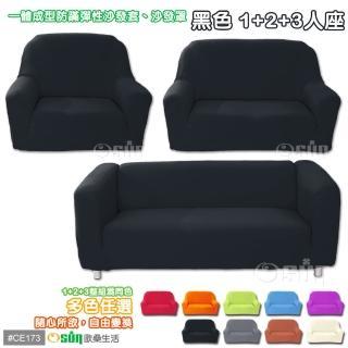 【Osun】一體成型防蹣彈性沙發套、沙發罩素色款(黑色款  1+2+3人座CE-173)
