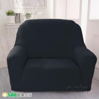 【Osun】一體成型防蹣彈性沙發套、沙發罩素色款(黑色款  1人座CE-173)