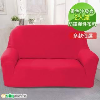 【Osun】一體成型防蹣彈性沙發套、沙發罩素色款(九色款  2人座CE-173)