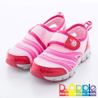 【Dr. Apple 機能童鞋】雙色流線透氣涼鞋款(粉)