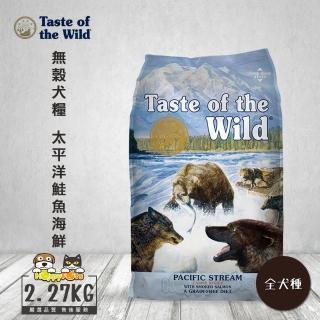 【海陸饗宴Taste of the Wild】全犬 太平洋鮭魚海鮮(5磅)