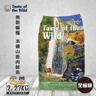 【海陸饗宴Taste of the Wild】全貓種 無榖貓糧 洛磯山鹿肉鮭魚(2.27公斤)