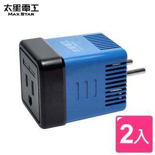 【太星電工】真安全 旅行用變壓器1600W(220V變110V/2入)