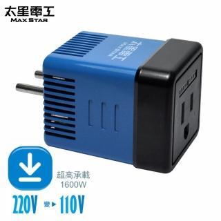 【太星電工】真安全 旅行用變壓器1600W(220變110V)