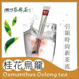【歐可茶葉】袋棒茶-桂花烏龍(15包)