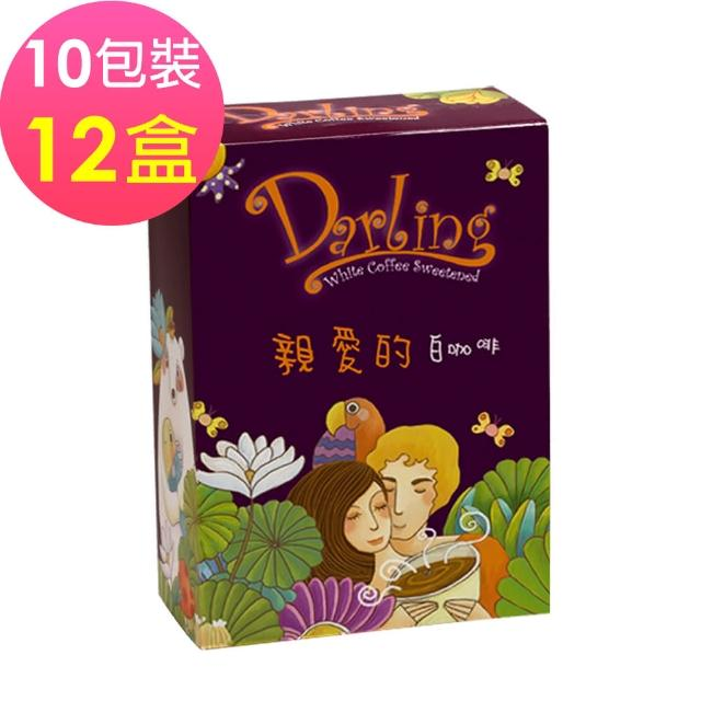 【親愛的】三合一白咖啡12盒(共120包)