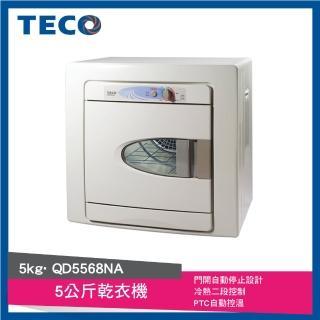 【TECO東元】5公斤乾衣機(QD5568NA)