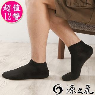 【源之氣】竹炭船型襪12雙組/男 RM-10028/襪子、竹炭襪