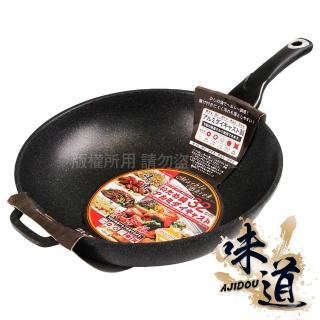【味道】32cm史瑞克巧克力大理石不沾炒鍋(瓦斯爐專用*K-9930)
