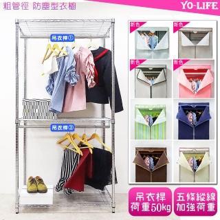 【yo-life】全電鍍雙吊衣粗桿衣櫥組-贈防塵套(兩色任選-藍色or米色91X46X180cm)