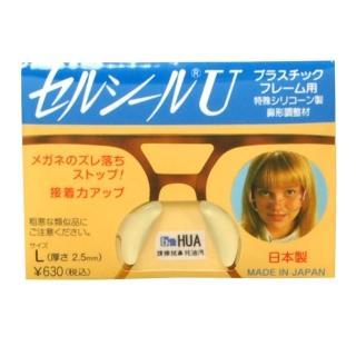 【日本進口】矽膠鼻墊貼(L-厚度2.5mm)