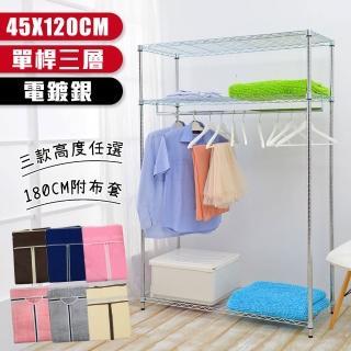 【居家cheaper】經濟型45X122X180CM三層吊衣架組(四色 任選一款)
