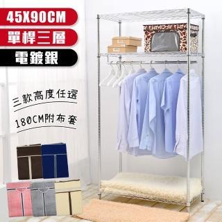 【居家cheaper】經濟型46X91X180CM三層吊衣架組(四色 任選一款)