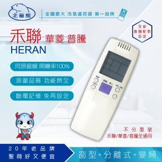 【Dr.AV】AI-R1 Proton 普騰 專用冷氣遙控器(窗型、分離式、變頻皆適用)