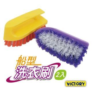 【VICTORY】船型洗衣刷(2入組)