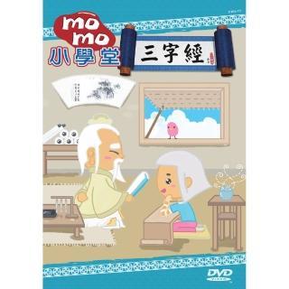 【MOMO】momo小學堂三字經專輯