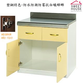 【甜美家】好媽咪塑鋼彩色兩抽平檯-櫥櫃(馬可龍七色可選)