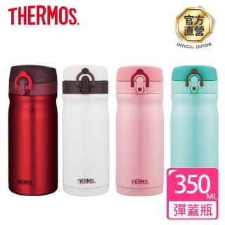 【THERMOS 膳魔師】繽紛歐蕾 不鏽鋼真空保溫瓶0.35L(JMY-352MR)