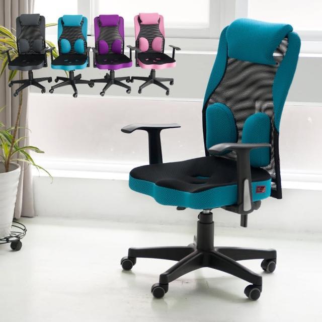 【樂活主義】機能舒腰款人體工學電腦椅/辦公椅/主管椅(四色可選)