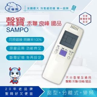 【Dr.AV】AR-1060 聲寶、良峰、萬士益、國品 變頻 專用冷氣遙控器(窗型、分離式、變頻皆適用)