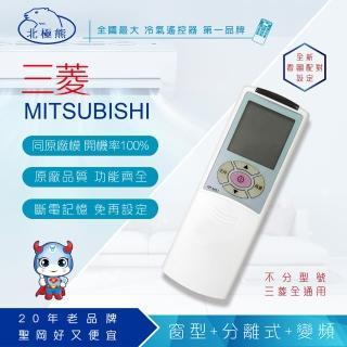 【Dr.AV】AR-MS1 Mitsubishi 三菱 變頻 專用冷氣遙控器(窗型、分離式、變頻皆適用)