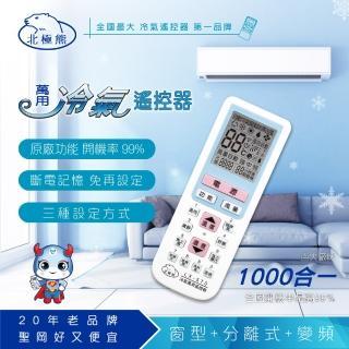【Dr.AV】LX-570 萬用冷氣遙控器(全國最高開機率)
