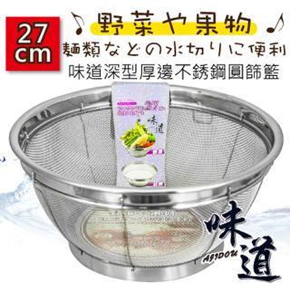 【味道】深型厚邊不鏽鋼圓篩籃(27cm*C-9825)