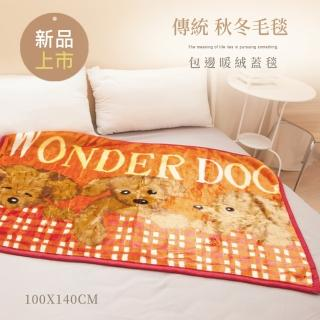 【HappyHour】神奇狗狗(秋冬保暖毛毯100x140cm)