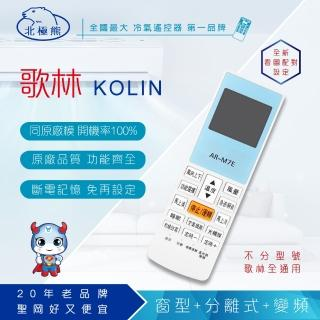【Dr.AV】AR-M7E KOLIN 歌林 變頻 專用冷氣遙控器(窗型、分離式、變頻皆適用)