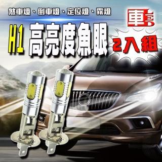 【車的LED】高亮度H1款魚眼7.5W(12V白光-2入組)