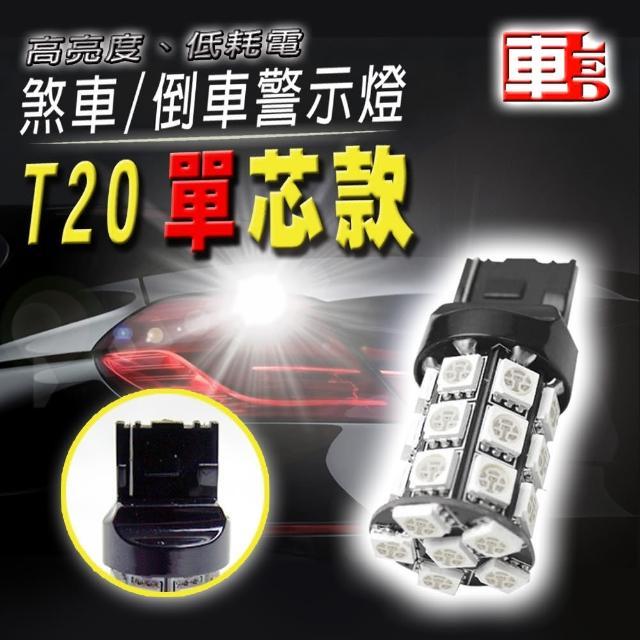 【車的LED】高亮度T20款27SMD單芯(紅光-1入)