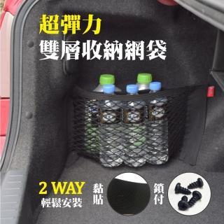 【車的背包】雙層彈力收納網袋(射出勾超黏型_2入組)