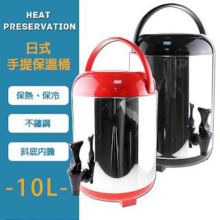【雄獅】不鏽鋼日式手提保溫桶10公升(兩色可選)