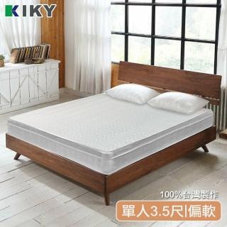 【KIKY】二代美式3M吸溼排汗三線獨立筒單人加大床墊3.5尺YY