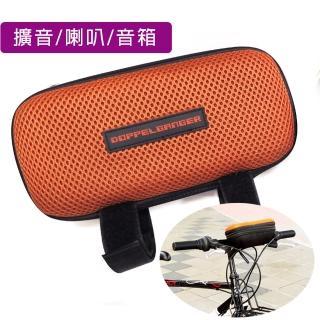 【Doppelganger】日本潮牌單車 MP3 音響擴音喇叭置物包(橘)