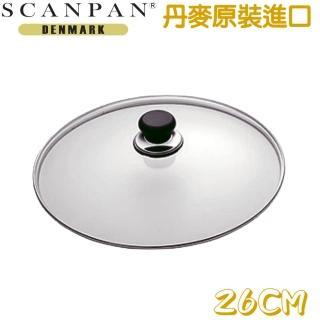 【丹麥 SCANPAN】思康強化玻璃鍋蓋(26cm)