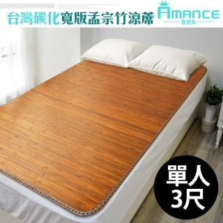 【雅曼斯Amance】日式寬版碳化孟宗竹蓆 涼蓆(單人3尺)