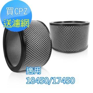 【怡悅】CPZ異味吸附劑(適用Honeywell 18450/17450機型空氣清淨機)