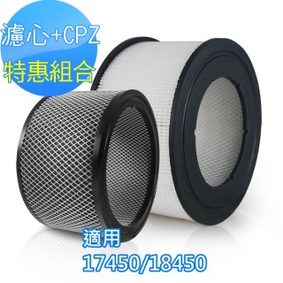 【怡悅】HEPA濾心+CPZ特惠組(適用Honeywell 18450/17450機型空氣清淨機)