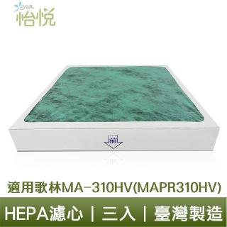 【怡悅】HEPA濾心(適用歌林kolin/MA-310HV空氣清淨機/同MAPR310HV三片裝)