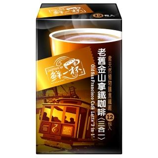 【民視嫁妝惠如的店】鮮一杯老舊金山拿鐵咖啡三合一(20克x12入)