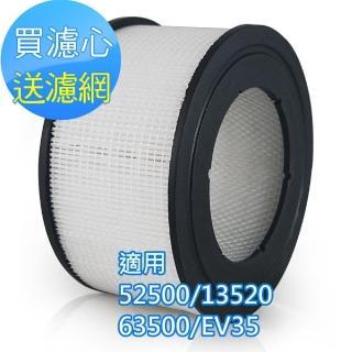 【怡悅】HEPA濾心(適用Honeywell 52500/13520/13350/63500/EV35機型)