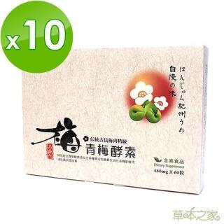 【草本之家】青梅酵素/蔬果酵素(60粒X10盒)