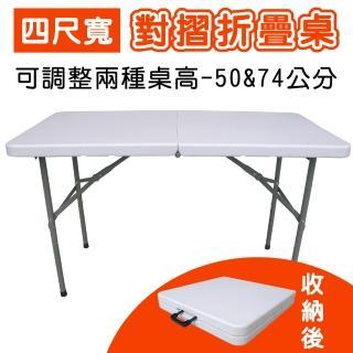 【免工具】4尺寬度-二段式可調整高低-對疊折疊桌/書桌/電腦桌/工作桌/野餐桌/露營桌/拜拜桌(1入/組)