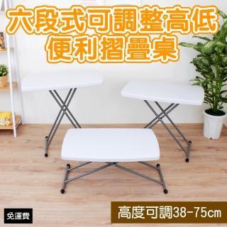 【免工具】六段式可調整折疊桌/書桌/電腦桌/餐桌/工作桌/洽談桌(1入/組)